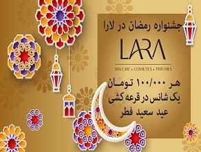 جشنواره رمضان در لارا