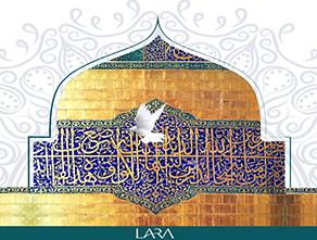 میلاد با سعادت امام مهربان ایران، مبارک باد