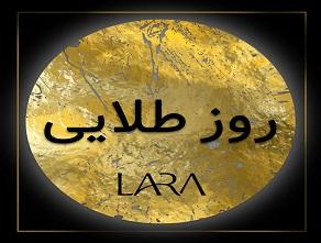 روز طلایی لارا