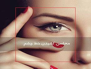 محاسن کشیدن خط چشم